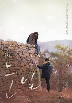 <눈발> 상영일정 & 인디토크