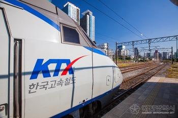 서대전역 호남선 KTX 12월 9일부터 증편, 운행시간표 보기