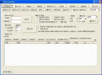 업로드한 웹하드 컨텐츠 상단등록/기간 연장 방법(ContentUp 프로그램)