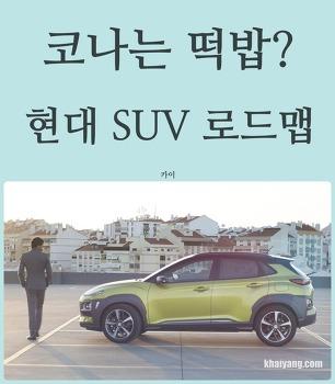 코나는 떡밥? 현대차의 기대되는 SUV 로드맵