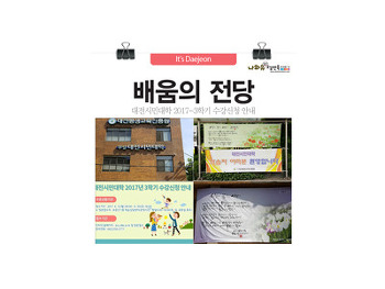 대전평생교육진흥원 대전시민대학 2017-3학기 수강신청 안내
