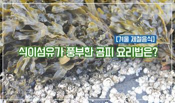 겨울 제철음식 곰피(쇠미역) 곰피효능, 곰피요리법은?