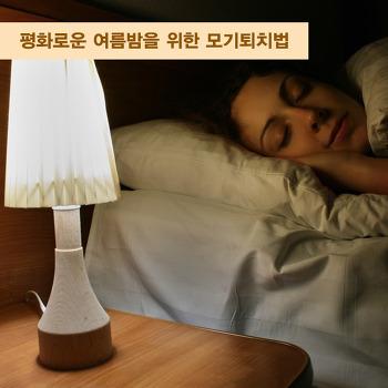 평화로운 여름밤을 위한 모기퇴치법
