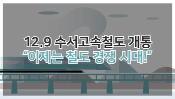"""[카드뉴스] 수서고속철도 개통! """"이제는 철도 경쟁 시대!"""""""