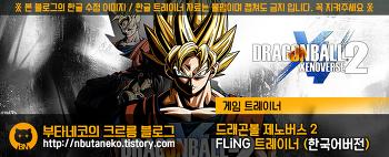[드래곤볼 제노버스 2] Dragonball Xenoverse 2 v1.02 ~ 1.09.01 트레이너 - FLiNG +14 (한국어버전)
