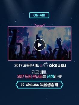 [보도자료] 옥수수(oksusu), '2017 드림콘서트' 독점 무료 생중계