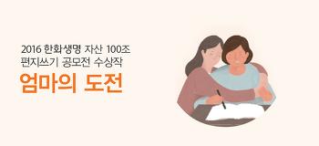 한화생명 자산 100조 편지쓰기 공모전 수상작 – 엄마의 도전