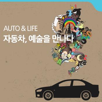 예술 작품으로 변신한 자동차 [AUTO&LIFE]