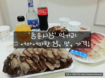 '동문시장' 먹거리 :: 어마어마한 양, 맛, 가격!