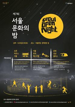 2014 서울문화의 밤에 초대합니다!!