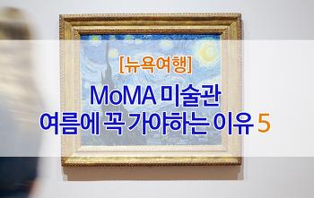 [뉴욕여행] 뉴욕 현대미술관 모마 MoMA 2017 여름시즌 #뉴욕현대미술관 #모마 #모마미술관 #모마여름축제 #모마입장권 #MOMA #모마축제 #모마정원축제 #모마음악축제