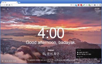 구글 크롬 확장 프로그램 추천 새 탭을 멋진 사진으로 채워주는 모멘텀