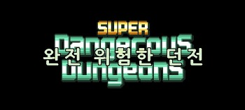 완전 위험한 던전 - Super Dangerous Dungeons