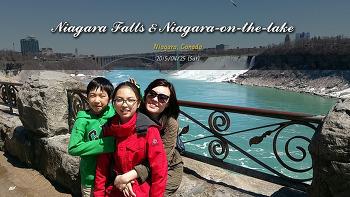 3rd 나이아가라 폭포 Niagara Falls & 나이아가라 온 더 레이크 Niagara-on-the Lake (2015.04.25)
