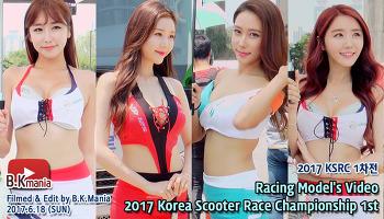 [영상] 2017 KSRC 1차전 레이싱모델