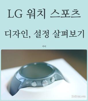 LG 워치 스포츠 후기, 디자인 설정 살펴보기