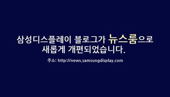삼성디스플레이 블로그가 뉴스룸으로 개편되었습니다.