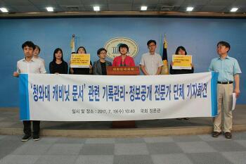 '청와대 캐비닛 문서' 관련  기록관리·정보공개 전문가 단체 기자회견문