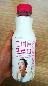 [김고은이 광고하는 유산균 음료] 그녀는 프로다 부드러운 맛 후기 : 그녀는 프로다 가격 및 칼로리