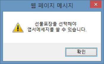 alert 텍스트 중앙 정렬?