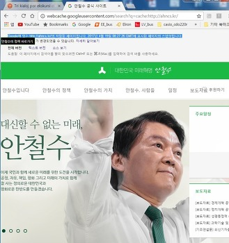 moon1st.net 들어가니 안철수 사이트가 뜨네요