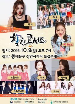 (2016.10.9) 착한콘서트
