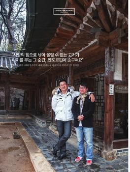 월간 아웃도어의 낚시 특집 인터뷰(박범수 & 김지민)
