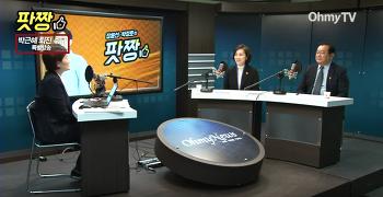 """유은혜-주진오 """"국정교과서 최순실 특검"""""""