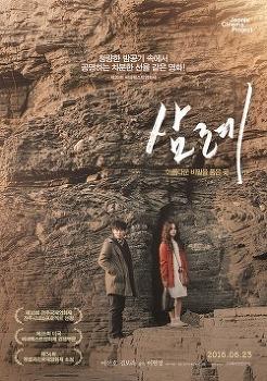 <삼례> 상영일정 & 인디토크(GV) _8월 4일 종영