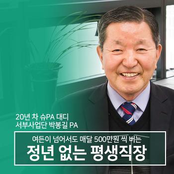 """""""정년 없는 평생직장, 동부화재 PA라 행복합니다""""/ 동부화재 서부사업단 박봉길 PA"""