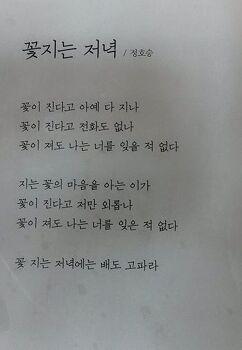 [버락킴의 시집] 정호승, 「꽃지는 저녁」