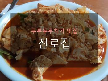 [대전 중구] 두부두루치기 맛집, 진로집