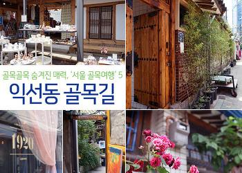 골목골목 숨겨진 매력, '서울 골목여행' 5 – 익선동 골목길