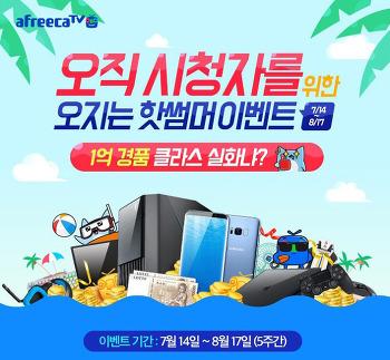 아프리카TV 애청자 사로잡을 여름나기 빅 이벤트 개최