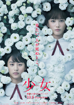 소녀 (少女, Girls, 2016)