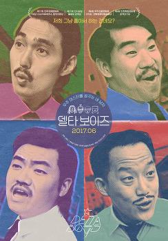 <델타 보이즈> 상영일정 & 인디토크