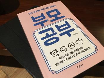 모든 부모를 위한 종합 교양서 '부모공부' 책 리뷰 (고영성 지음, 육아책 추천)