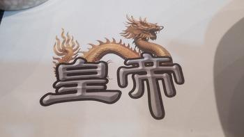 중식당 황제-대구 신서혁신지구