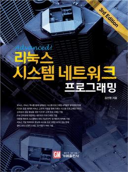 리눅스 시스템 네트워크 프로그래밍 3판 예제 소스 코드