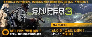 [스나이퍼 고스트 워리어 3] Sniper Ghost Warrior 3 v1.0 ~ 1.02 트레이너 - LinGon +18