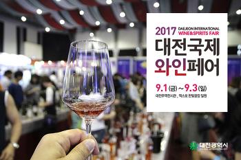 2017 대전국제와인페어 티켓 사전예매 안내! 1만종 세계 각국 와인 한자리에!