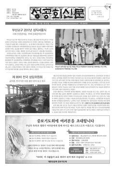 성공회신문 888호