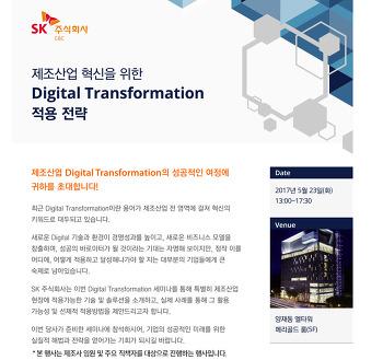제조산업 혁신을 위한 Digital Transformation 적용 전략 세미나