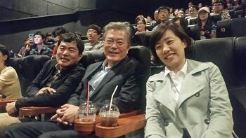 문재인 대표님과 다큐멘터리 영화 '자백'을 보았습니다.