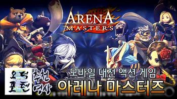 [게임추천] 모바일 대전 액션 게임 '아레나 마스터즈'