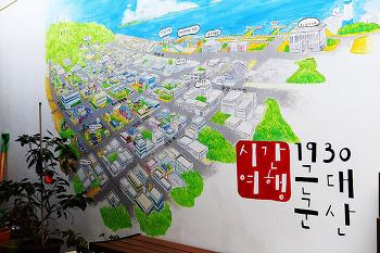 전북 군산 여행 이야기(당일여행)~
