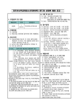 [채용공고] 학교밖청소년지원센터 상담원 채용