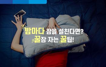 밤마다 잠을 설친다면? 꿀잠 자는 꿀팁! '침실 환경을 개선하자!'