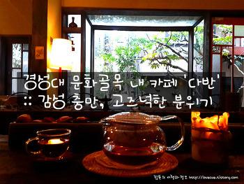 경성대 문화골목 내 카페 '다반' :: 감성 충만, 고즈넉한 분위기