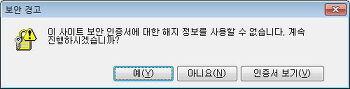 Box.com 의 싱크 프로그램을 설치 후 실행할 때 인증서 경고